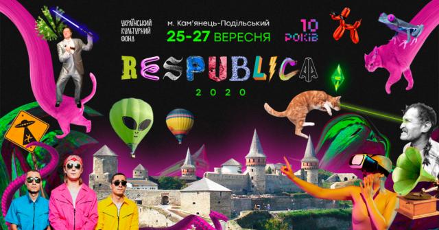 """Концерт на повітряній кулі та панорамні стріми: цьогорічний """"Respublica Fest"""" відбудеться онлайн"""