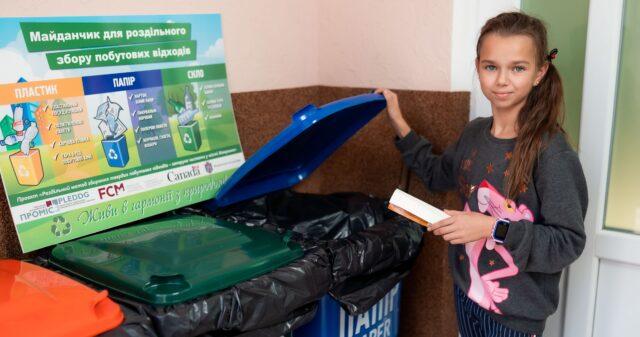 Жмеринка сортує сміття та розвиває екологічну свідомість дітей і молоді