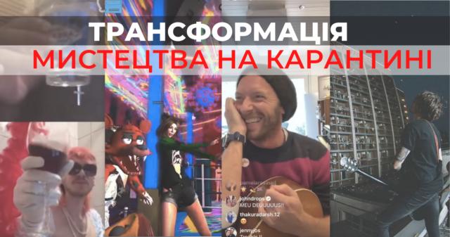 Рейви онлайн, концерти на аеродромах та нелегальні вечірки: як живе мистецтво та культурна індустрія під час карантину