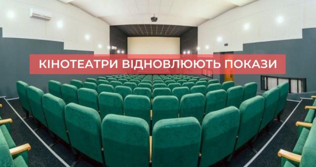 «The show must go on»: у Вінниці відновлюють роботу кінотеатри