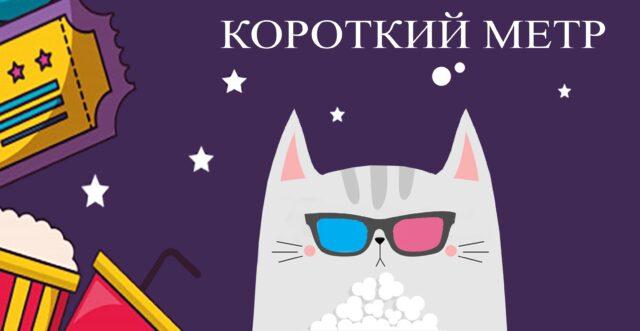 У Вінниці влаштують показ анімаційних короткометражок просто неба