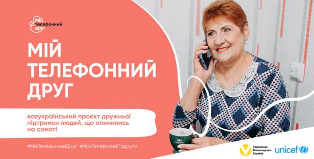 """""""Мій телефонний друг"""": в Україні запустили новий проєкт на підтримку самотніх людей"""