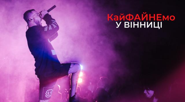 «Закрита вечірка файних людей»: у Вінниці відбувся концерт туру «КайФАЙНЕмо». ФОТО