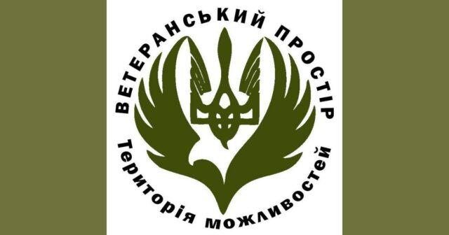 """Правова та психологічна допомога: у Вінниці запрацював """"Ветеранський простір"""""""