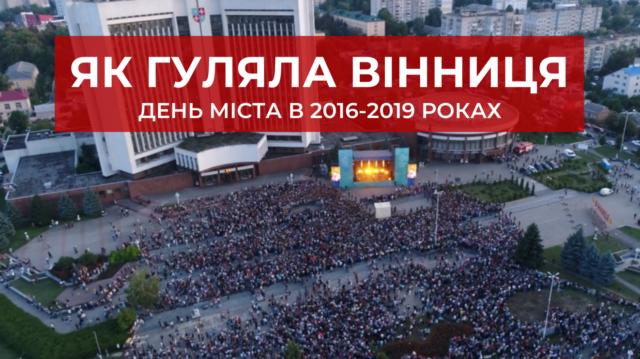 Як святкували День Вінниці з 2016 по 2019 рік: кращі фото та відео