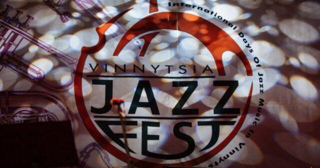 За правилами та можливо онлайн: у Вінниці відбудеться 24-й Vinnytsia JazzFest. ПРОГРАМА
