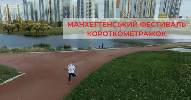 """У Вінниці відбудеться """"Манхеттенський фестиваль короткометражних фільмів"""""""