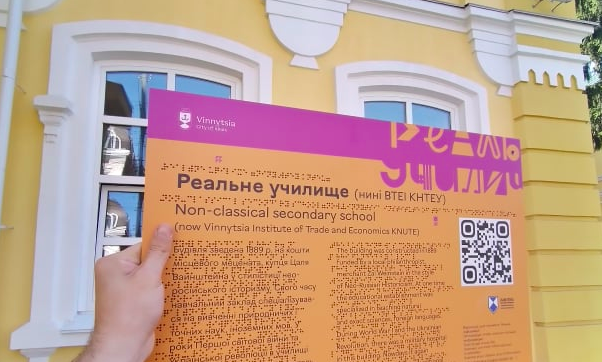 У Вінниці на туристичних об'єктах встановлюють таблички з NFC-технологією. ФОТО