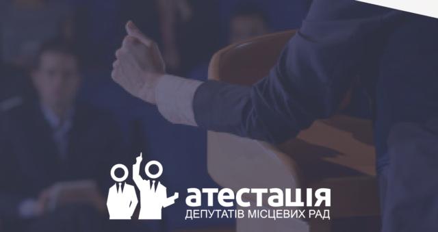 Як звітують депутати Вінницької міськради: результати дослідження звітності за 2019 рік