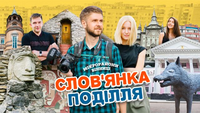 МІКРОрайони Вінниці: історія Слов'янки і Поділля. ФОТО/ВІДЕО