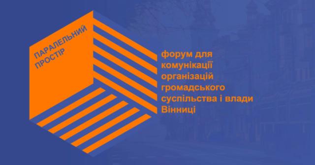 Дискусії з чиновниками біля Вежі: у Вінниці відбудеться форум про співпрацю і розвиток міста
