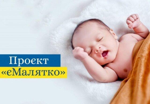 """""""єМалятко"""" онлайн: в Україні запровадили електронну довідку про народження дитини"""