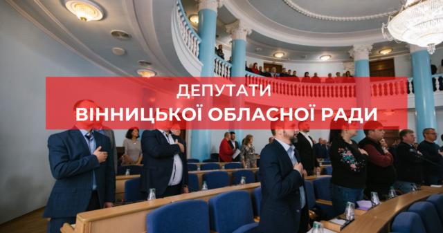 Хто став депутатом Вінницької обласної ради. ПЕРЕЛІК