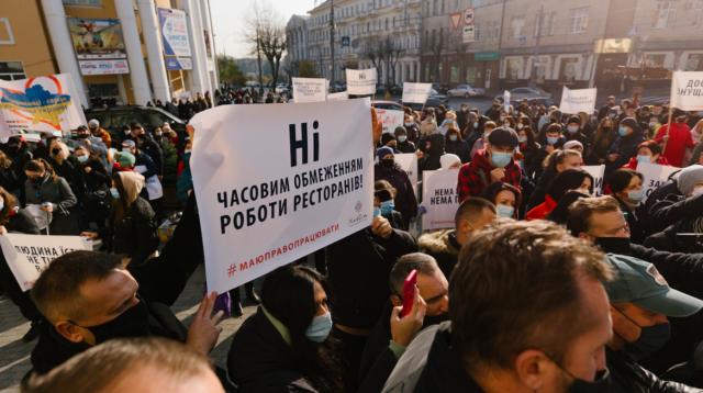 """""""Досить знущатися"""": сотні людей вийшли на протест у Вінниці проти """"карантину вихідного дня"""". ФОТОРЕПОРТАЖ"""