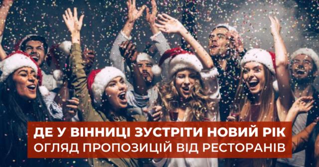 Прощавай, 2020-й: де і як у Вінниці зустріти Новий рік