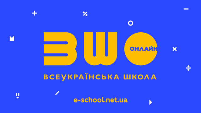 «Всеукраїнська школа онлайн»: у МОН розробили платформу для дистанційного навчання