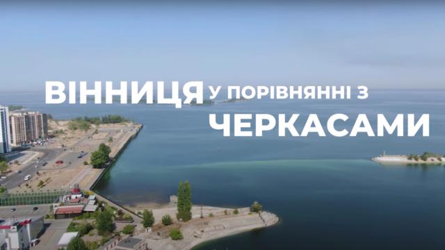 Вінниця у порівнянні з Черкасами: широкий Дніпро, дзвіниця-голуб, дивний бульвар і старий транспорт