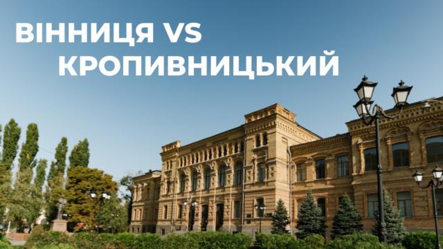 Вінниця у порівнянні з Кропивницьким: надто брудна річка, охайна архітектура та висока вартість життя. ФОТО, ВІДЕО