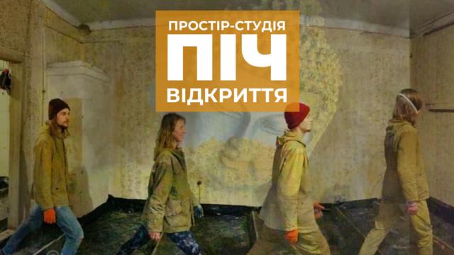 """""""Переходини"""": у центрі Вінниці відкриють простір-студію """"ПІЧ"""" від """"NGO Plai"""". ПРОГРАМА"""