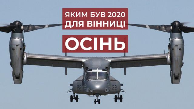 Яким був 2020 для Вінниці. Частина 4 – осінь: авіація НАТО, візит Зеленського, місцеві вибори