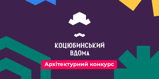 У Вінниці оголосять конкурс на проєкт оновлення території музею-садиби Коцюбинського