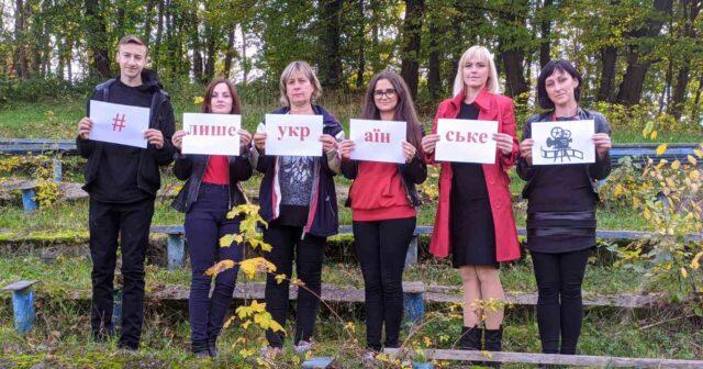 """""""Маємо право на українське кіно"""": у Тиврові просять допомогти зібрати гроші на проектор для перегляду фільмів"""