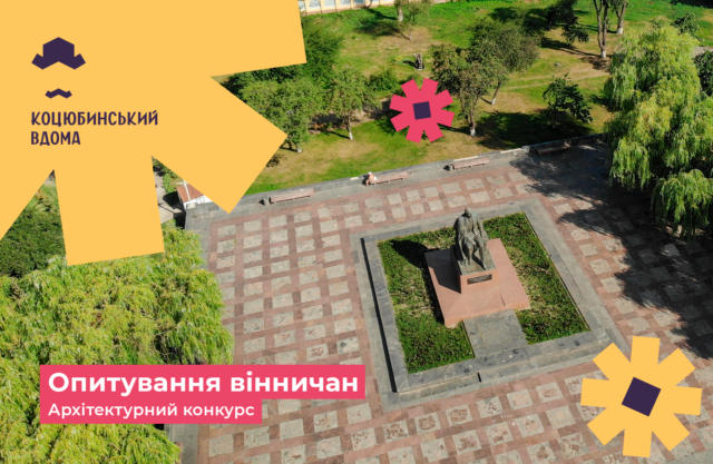У Вінниці розпочалось опитування містян щодо території архітектурного конкурсу «Коцюбинський вдома»