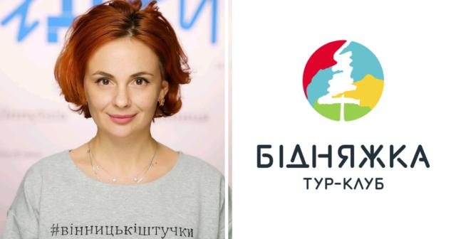 """""""Кращий гід на карантині"""" і """"Кращий туроператор"""": вінничани посіли другі місця на """"Ukraine Tourism Awards-2020"""""""