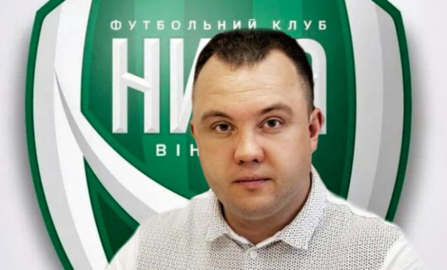 """Експрезидент вінницької """"Ниви"""" заявив, що в команди з'явилися нові інвестори"""
