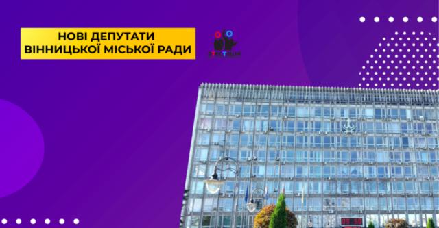 Гендер, освіта, робота – хто є новими депутатами Вінницької міської ради?