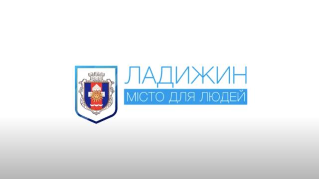 З регламенту Ладижинської міськради вилучили норму про російську мову: рішення сесії. ВІДЕО