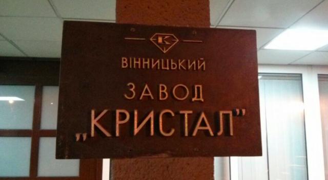 """Вінницький завод """"Кристал"""" цього року планують приватизувати"""