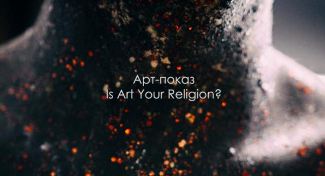У Вінниці відбудеться арт-показ «Is Art Your Religion?»