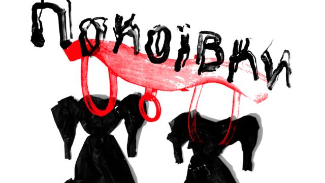 """У Вінниці в просторі """"ПІЧ"""" відбудеться прем'єра вистави """"Покоївки"""""""