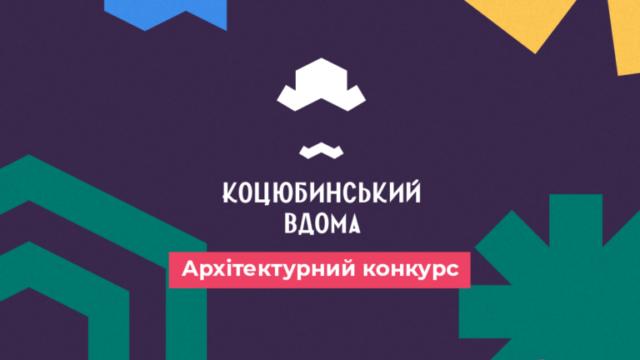 """300 тисяч на проекти: у Вінниці стартував архітектурний конкурс """"Коцюбинський вдома"""""""