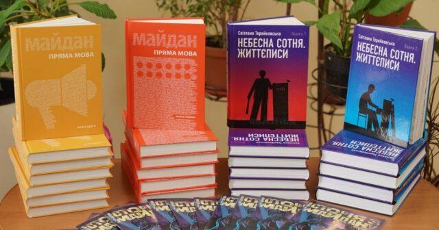 Вінницькі школи одними з перших отримають книги про Революцію Гідності