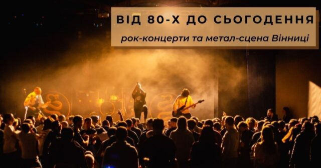 Від 80-х до сьогодення: рок-концерти та метал-сцена Вінниці. ВІДЕО