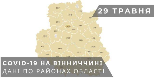 Коронавірус на Вінниччині: оновлені дані по районах станом на 29 травня. ГРАФІКА