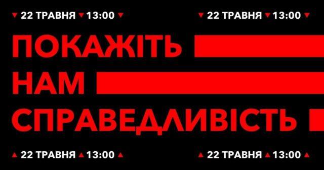 """""""Покажіть нам справедливість"""": у Вінниці відбудеться акція на підтримку Сергія Стерненка"""