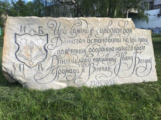 У Вінниці встановили символічний камінь на честь Івана Богуна. ФОТО