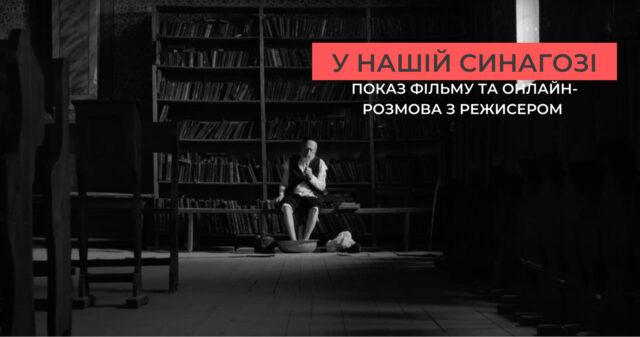 У Вінниці відбудеться показ фільму «У нашій синагозі» від вінницького режисера