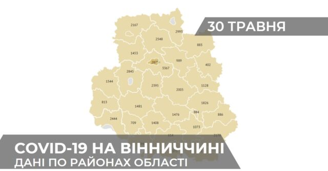 Коронавірус на Вінниччині: статистика поширення по районах станом на 30 травня. ГРАФІКА