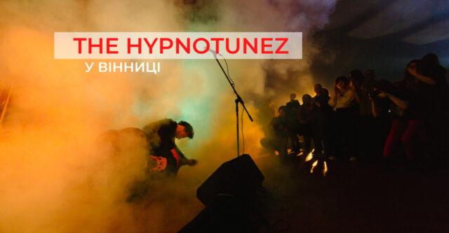 «ГіпноГіг» на мокрій підлозі: у Вінниці відбувся концерт гурту «THE HYPNOTUNEZ». ФОТОРЕПОРТАЖ