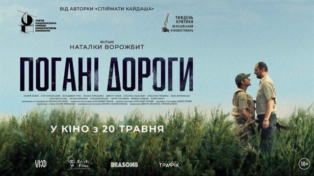 """У Вінниці покажуть """"Погані дороги"""" – один з найочікуваніших українських фільмів року"""