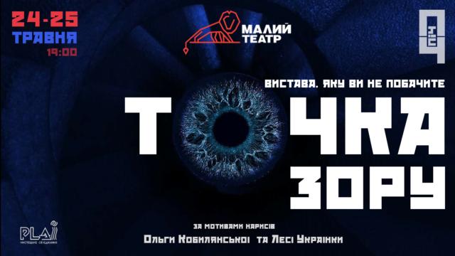 «Вистава, яку ви не побачите»: у Вінниці покажуть виставу київського театру