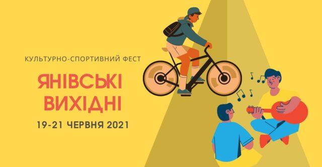 """З велозаїздами, джазом та кіно: на Вінниччині відбудеться третій фестиваль """"Янівські вихідні"""""""
