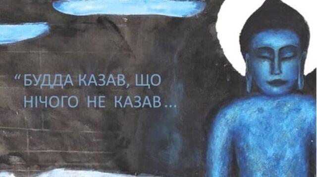 """""""Будда казав, що нічого не казав… """": у Вінниці відбудеться виставка картин Наталі Соми"""