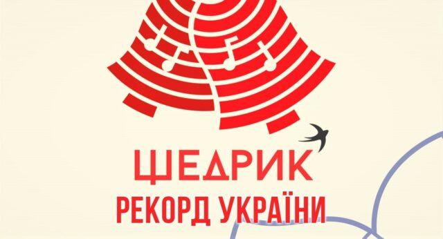 """Наймасовіше виконання """"Щедрика"""": мешканців області запрошують у Тульчин, щоб встановити національний рекорд"""