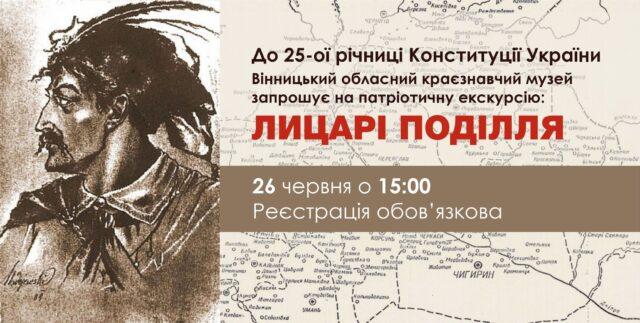 """Вінницький музей влаштовує інтерактивну екскурсію """"Лицарі Поділля"""""""