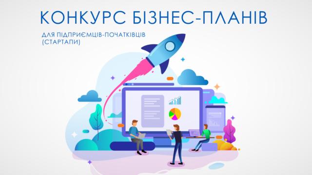 Підприємці-початківці з Вінницької області можуть отримати гранти до 100 тисяч гривень